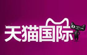 天猫国際ロゴ.jpg