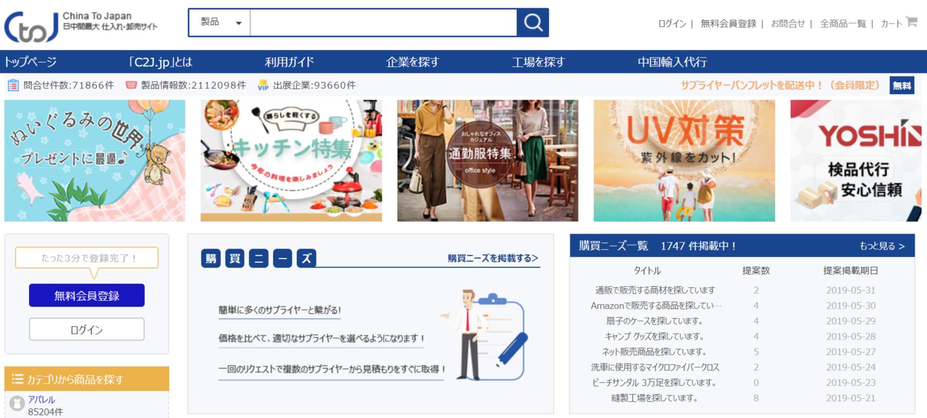 FireShot Capture 003 - 中国輸入ならC2J.jp-日中間最大級の仕入れ・卸売サイト - www.c2j.jp.png