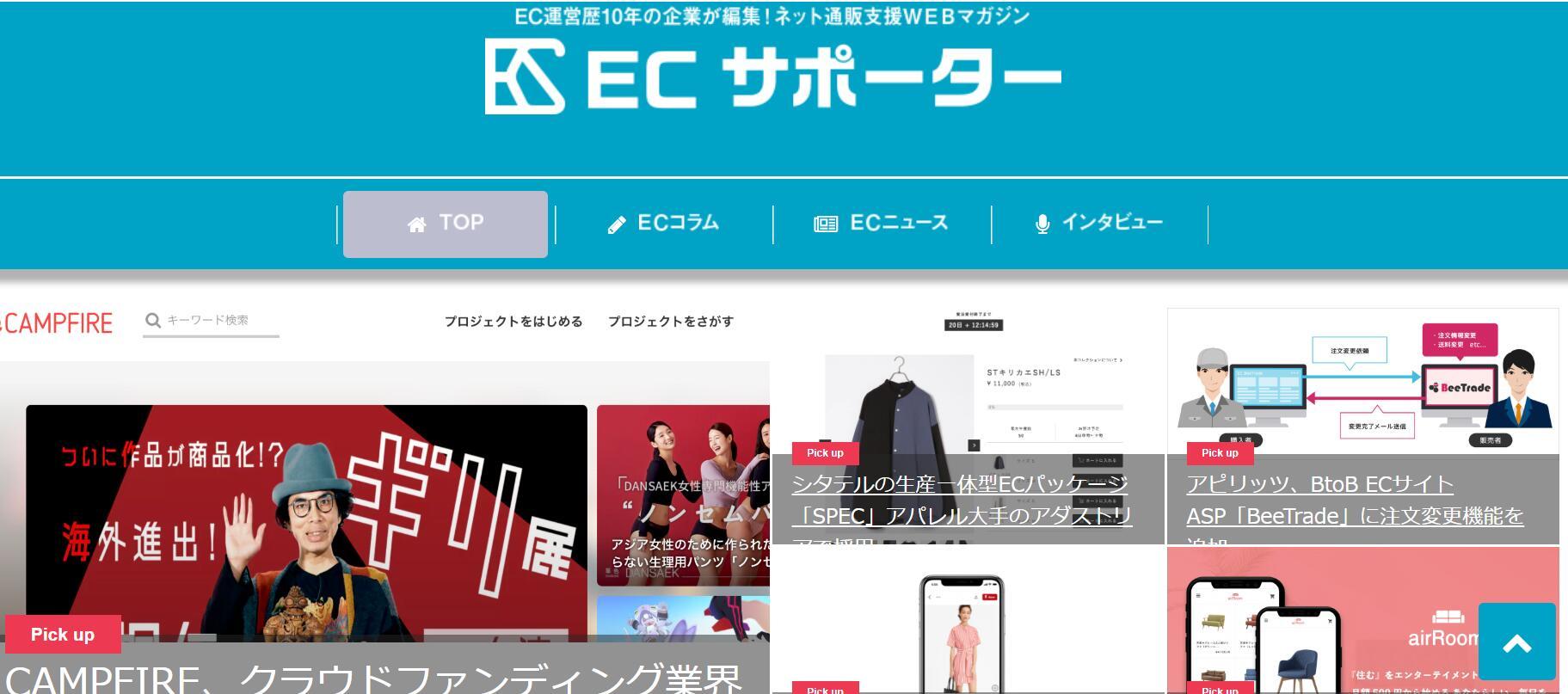 ECサポーター.jpg