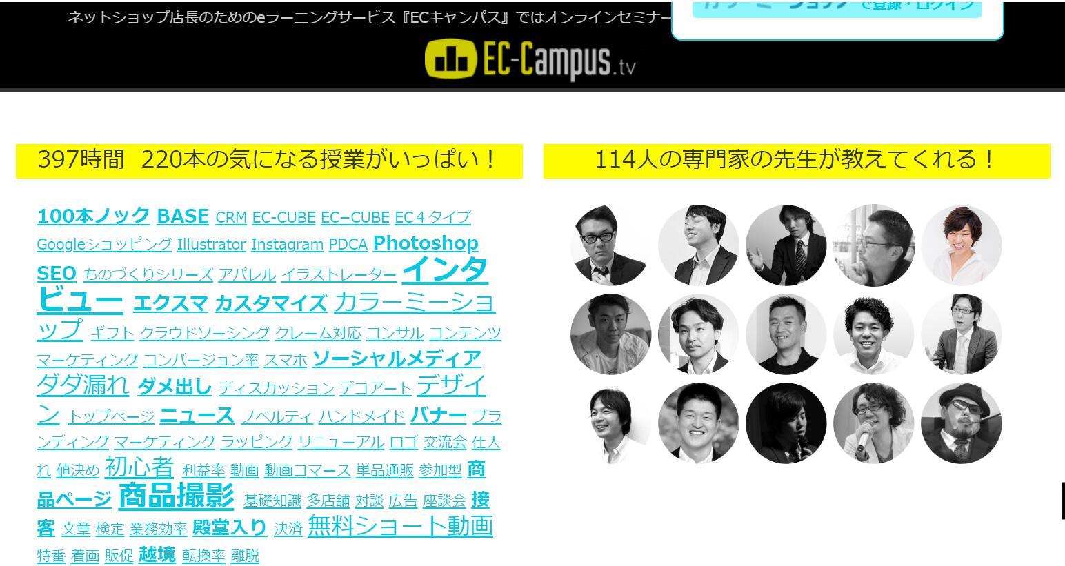 ec-campus.jpg