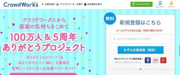 Crowdworks.jp.jpg