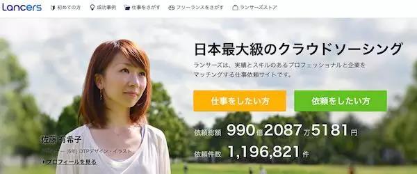 Lancers.jp.jpg