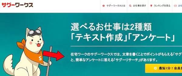 サグーワークス.jpg
